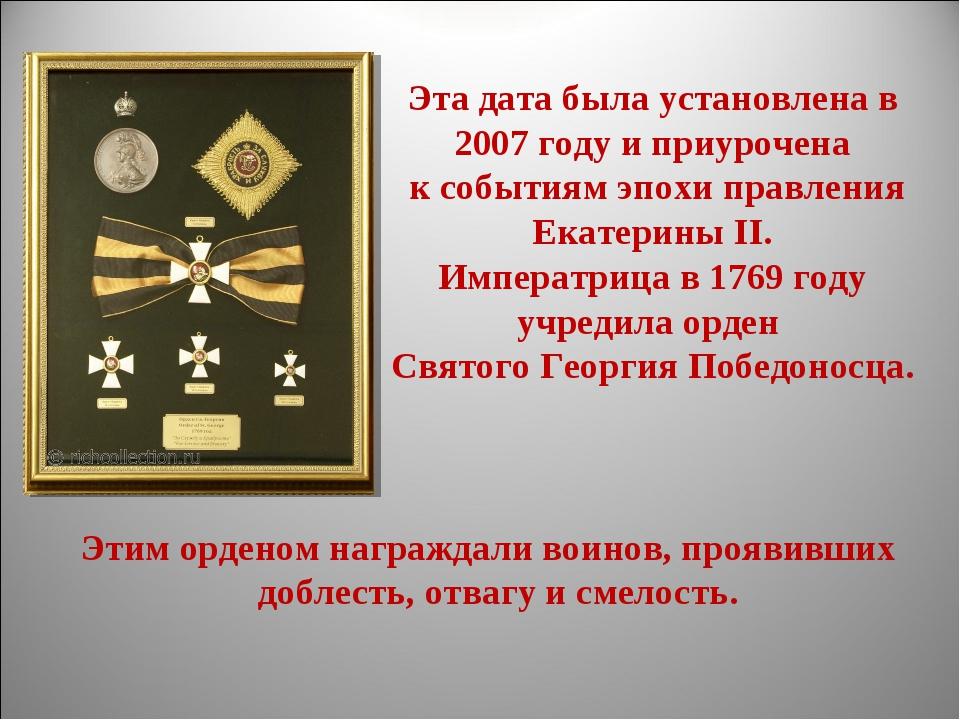 Эта дата была установлена в 2007 году и приурочена к событиям эпохи правления...