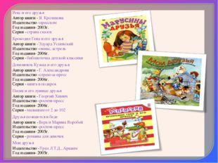 Рекс и его друзья Автор книги - Я. Кроликова Издательство -пресском Год изда
