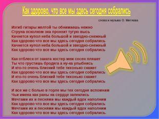 слова и музыка О. Митяева Изгиб гитары желтой ты обнимаешь нежно Струна оско