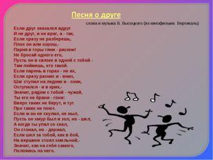 слова и музыка В. Высоцкого (из кинофильма Вертикаль) Если друг оказался вдр
