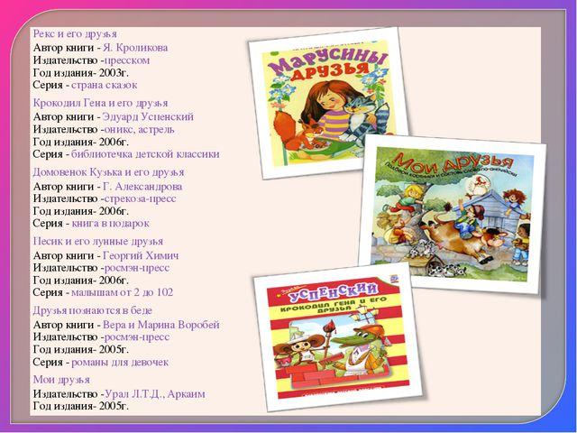 Рекс и его друзья Автор книги - Я. Кроликова Издательство -пресском Год изда...