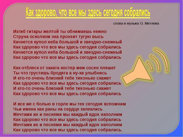 слова и музыка О. Митяева Изгиб гитары желтой ты обнимаешь нежно Струна оско...