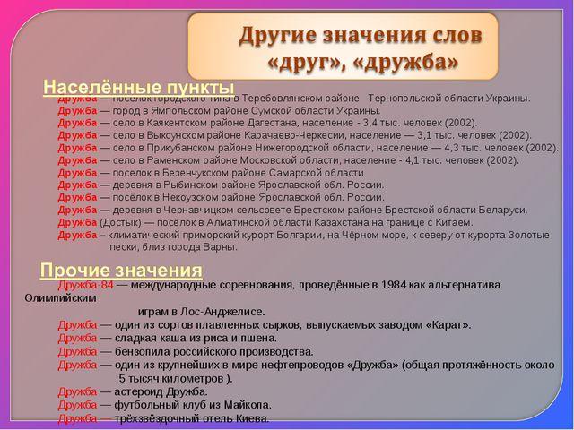 Дружба — посёлок городского типа в Теребовлянском районе Тернопольской облас...