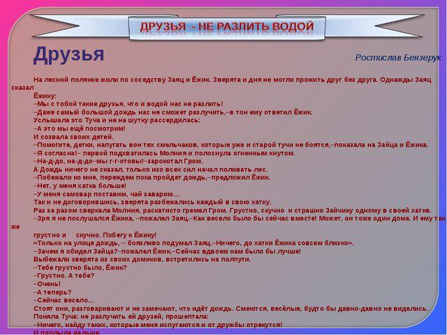 Друзья Ростислав Бензерук На лесной полянке жили по соседству Заяц и Ёжик. Зв...