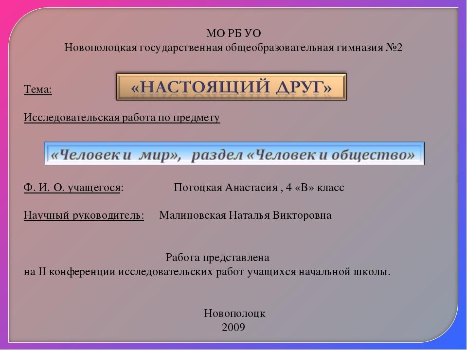 МО РБ УО Новополоцкая государственная общеобразовательная гимназия №2   Те...