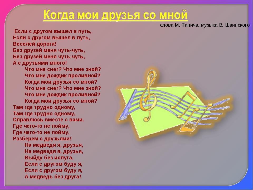 слова М. Танича, музыка В. Шаинского Если с другом вышел в путь, Если с друг...
