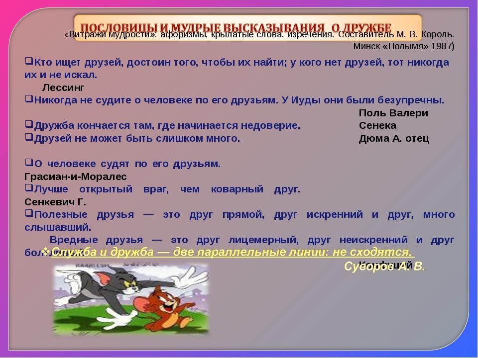 «Витражи мудрости»: афоризмы, крылатые слова, изречения. Составитель М. В. К...