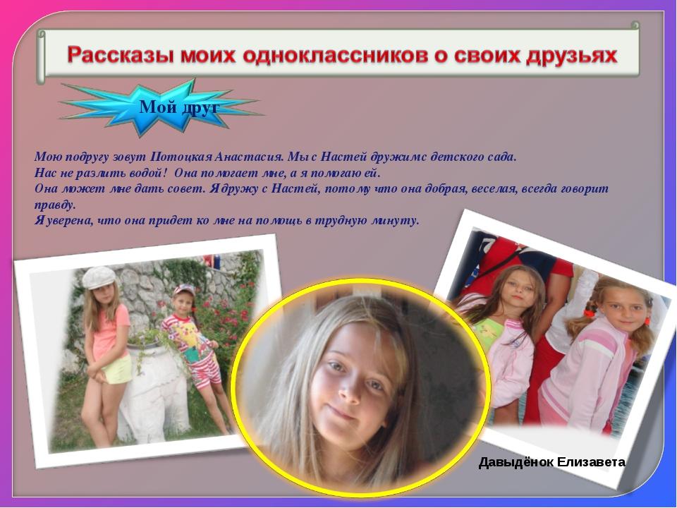 Мой друг Мою подругу зовут Потоцкая Анастасия. Мы с Настей дружим с детского...