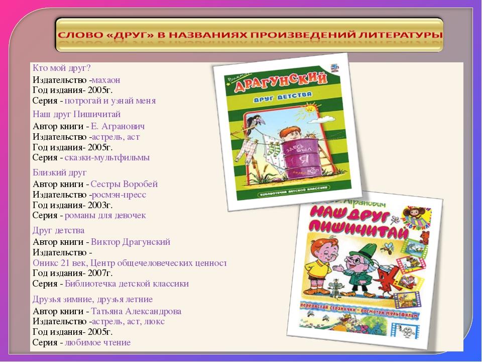 Кто мой друг? Издательство -махаон Год издания- 2005г. Серия - потрогай и уз...
