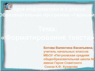 Ботова Валентина Васильевна, учитель начальных классов МБОУ «Петуховская сре