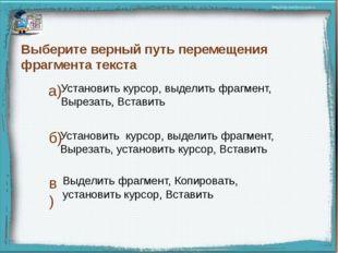 Выберите верный путь перемещения фрагмента текста Установить курсор, выделит