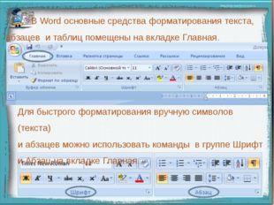 В Word основные средства форматирования текста, абзацев и таблиц помещены на