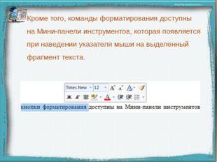 Кроме того, команды форматирования доступны на Мини-панели инструментов, кот