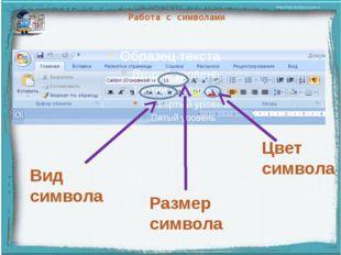 Цвет символа Вид символа Размер символа Алмазова Татьяна Юрьевна Работа с сим