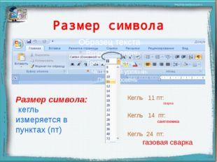 Размер символа Размер символа: кегль измеряется в пунктах (пт) Кегль 11 пт: с