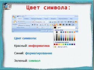 Цвет символа: Цвет символа: Красный: информатика Синий: форматирование Зелены