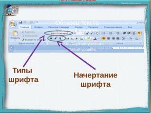 Типы шрифта Начертание шрифта Алмазова Татьяна Юрьевна Работа с символами и ш