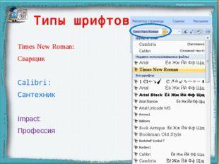 Типы шрифтов Times New Roman: Сварщик Calibri: Сантехник Impact: Профессия Ал