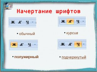 Начертание шрифтов подчеркнутый курсив Алмазова Татьяна Юрьевна обычный полуж