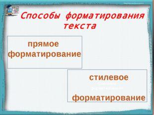 Способы форматирования текста Стилевое форматирование прямое форматирование с