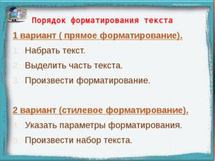 Порядок форматирования текста 1 вариант ( прямое форматирование). Набрать тек