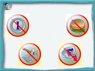 Правила поведения при работе за компьютером - А для того чтобы нам начать уро