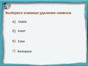 Выберите клавиши удаления символа Delete Backspace Enter а) б) в) Insert г)