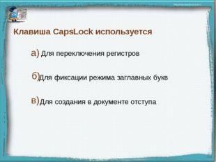 Клавиша CapsLock используется Для переключения регистров Для фиксации режима