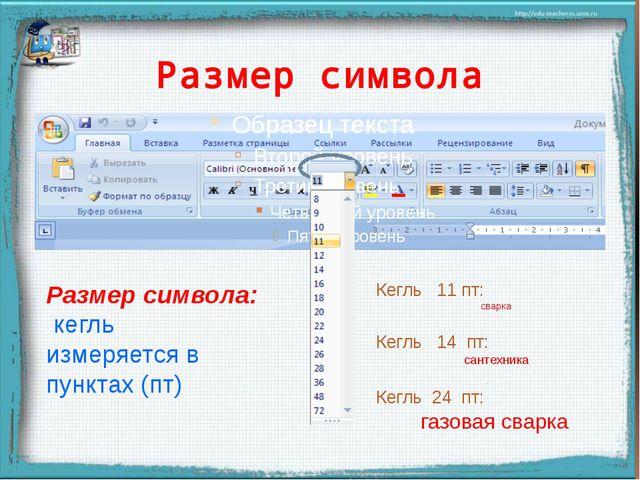 Размер символа Размер символа: кегль измеряется в пунктах (пт) Кегль 11 пт: с...