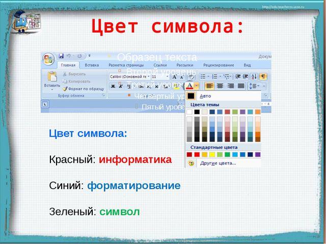 Цвет символа: Цвет символа: Красный: информатика Синий: форматирование Зелены...