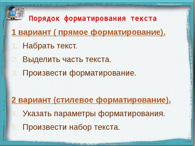 Порядок форматирования текста 1 вариант ( прямое форматирование). Набрать тек...