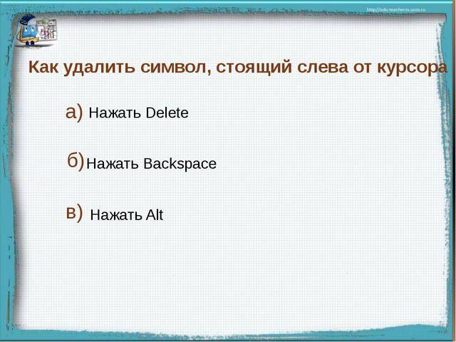 Как удалить символ, стоящий слева от курсора Нажать Delete Нажать Backspace...