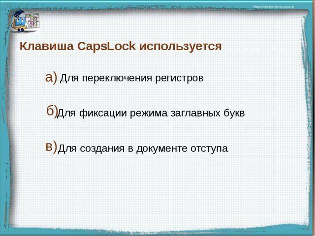 Клавиша CapsLock используется Для переключения регистров Для фиксации режима...
