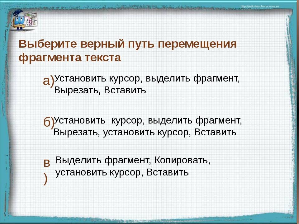 Выберите верный путь перемещения фрагмента текста Установить курсор, выделит...