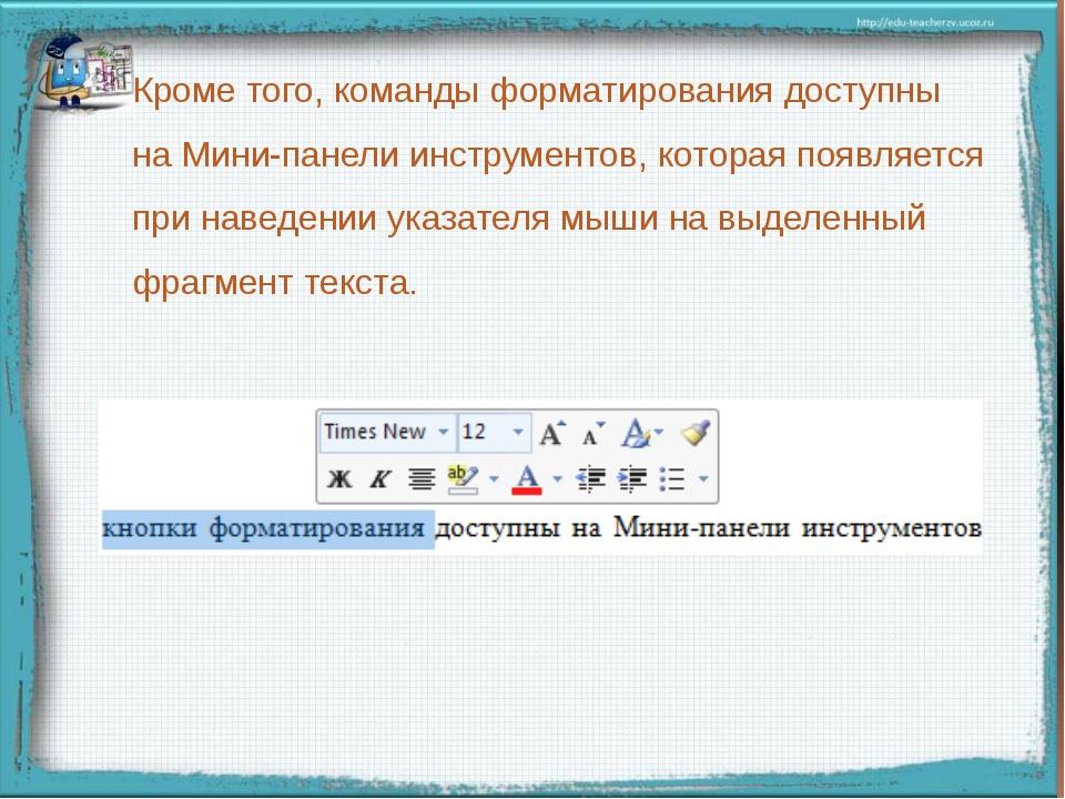 Кроме того, команды форматирования доступны на Мини-панели инструментов, кот...