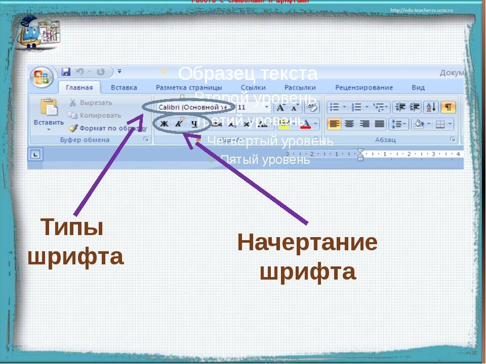 Типы шрифта Начертание шрифта Алмазова Татьяна Юрьевна Работа с символами и ш...