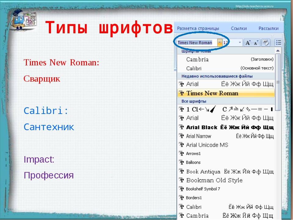 Типы шрифтов Times New Roman: Сварщик Calibri: Сантехник Impact: Профессия Ал...