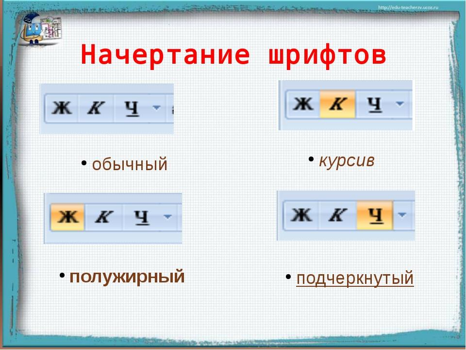 Начертание шрифтов подчеркнутый курсив Алмазова Татьяна Юрьевна обычный полуж...