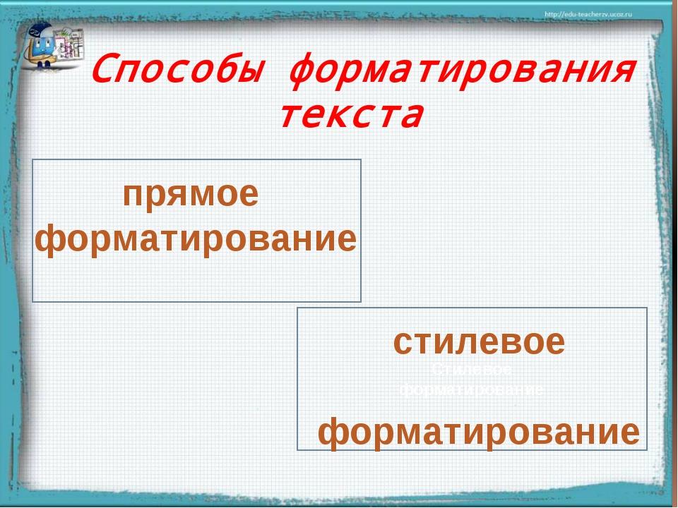 Способы форматирования текста Стилевое форматирование прямое форматирование с...