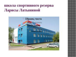 школа спортивного резерва Ларисы Латыниной