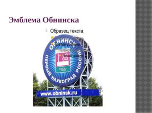 Эмблема Обнинска