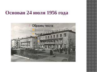 Основан 24 июля 1956 года