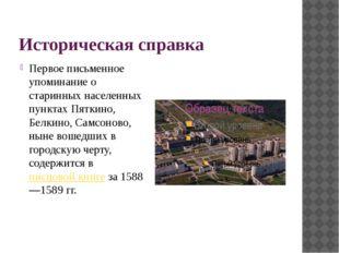 Историческая справка Первое письменное упоминание о старинных населенных пунк