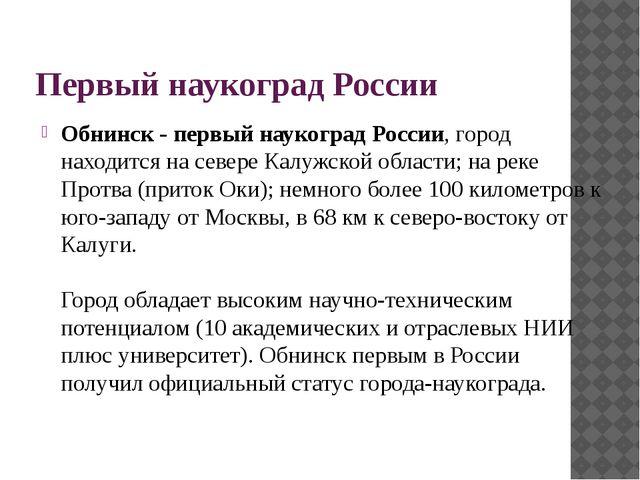 Первый наукоград России Обнинск - первый наукоград России, город находится на...
