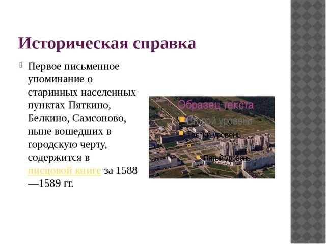 Историческая справка Первое письменное упоминание о старинных населенных пунк...