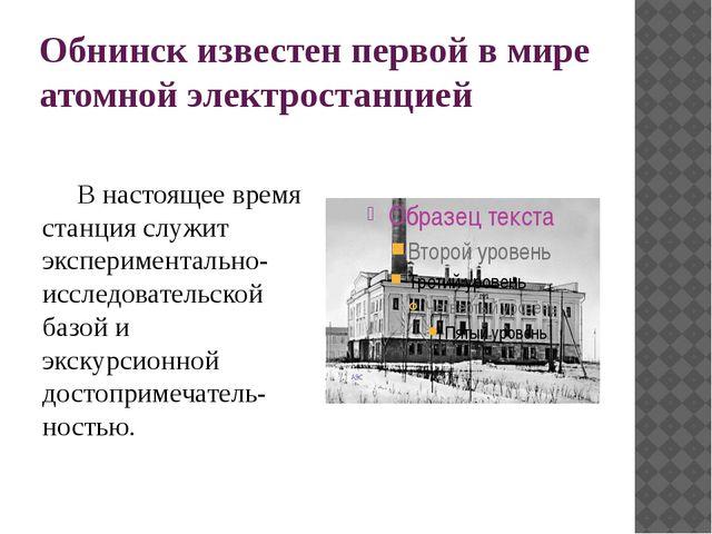 Обнинск известен первой в мире атомной электростанцией  В настоящее время ст...