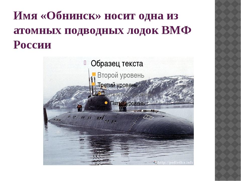 Имя «Обнинск» носит одна из атомных подводных лодок ВМФ России