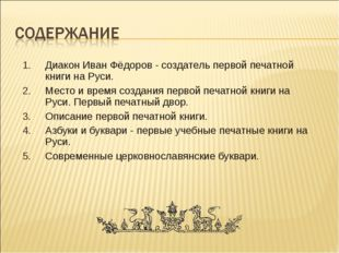 Диакон Иван Фёдоров - создатель первой печатной книги на Руси. Место и время