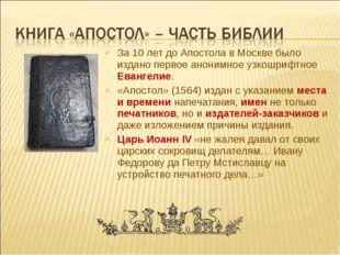За 10 лет до Апостола в Москве было издано первое анонимное узкошрифтное Еван