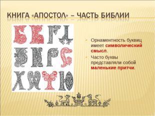 Орнаментность буквиц имеет символический смысл. Часто буквы представляли соб